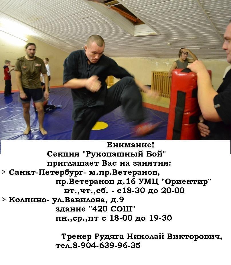 Рукопашный бой в Санкт-Петербурге