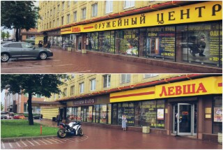 "Оружейный центр ""Левша"""