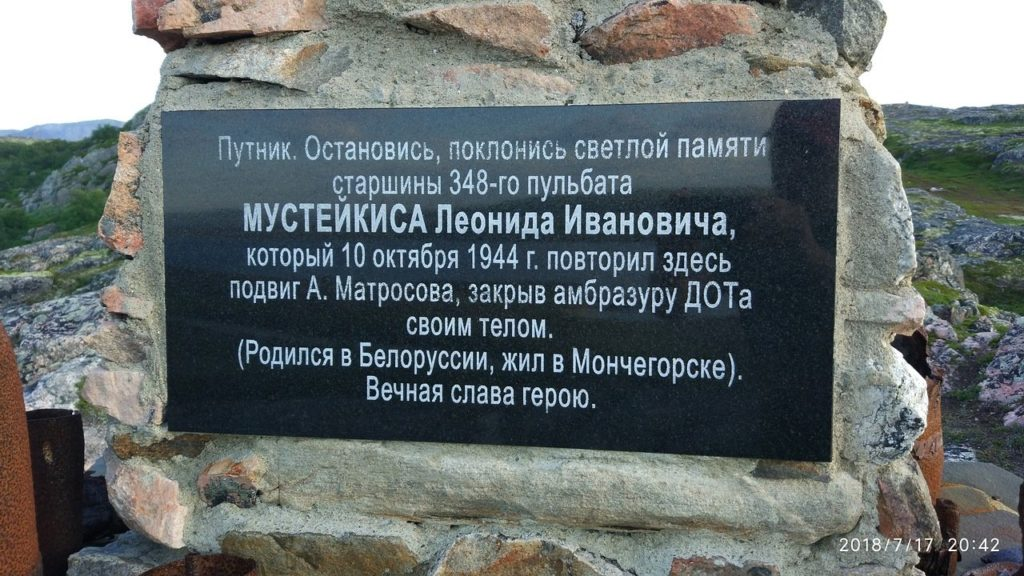 Место гибели Мустейкиса Л.И.